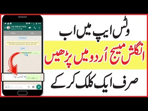 Translate Whatsapp English Message Into Urdu Or Hindi | One Click Translator APK |