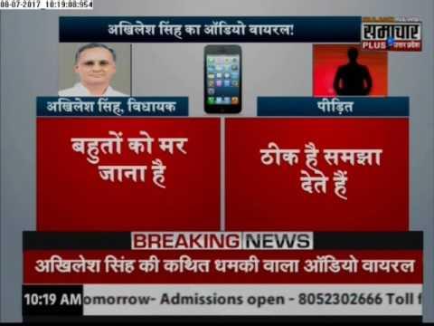 Audio Viral: Raebareli sitting MLA Akhilesh Singh Threatened to kill a contractor