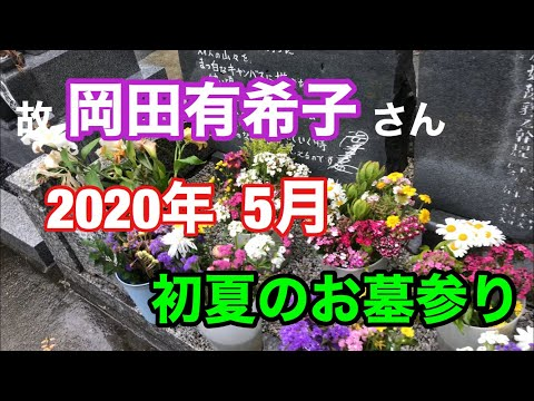 岡田有希子 2020年 初夏のお墓参り