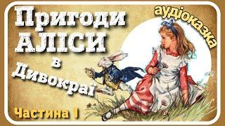 ♥️ 1.АЛІСА в Країні Див ♠️ АУДІОКНИГА - Alice in Wonderland - Ukrainian Fairy Tale ( Fairytale)