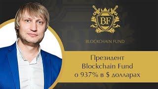 Президент Blockchain Fund о 937% в $ долларах | Правильные Инвестиции в криптовалюту и биткоин