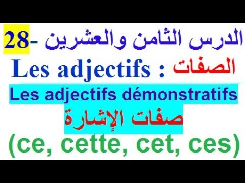 تعلم اللغة الفرنسية بسهولة 3
