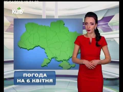 Телеканал Київ: Погода на 06.04.18