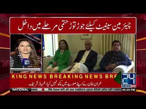 اسلام آباد زرداری ہاوس میں اہم ترین اجلاس جاری
