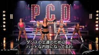 DVD「プッシーキャット・ドールズ・ダンス・ワークアウト」予告編