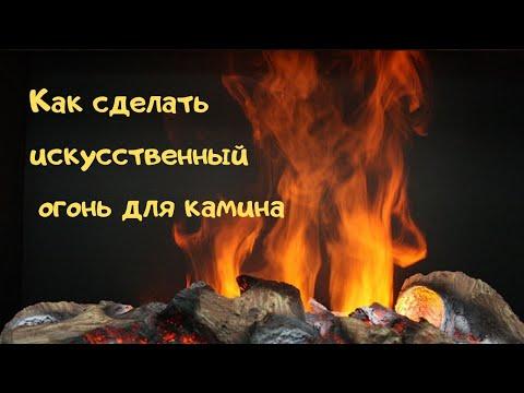 Искусственный огонь для камина