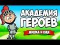 АКАДЕМИЯ ГЕРОЕВ ♦ Hero Academy 2 [КАРТОЧНЫЕ ИГРЫ НА ДВОИХ]