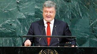 вЫСТУПЛЕНИЕ ПОРОШЕНКО В ООН 2017 С ПЕРЕВОДОМ