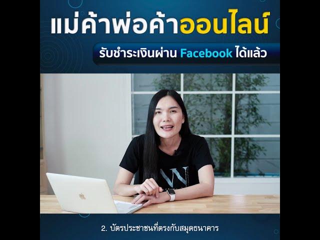 ตั้งค่าชำระเงินบนเพจ Facebook I Jinny Marketing