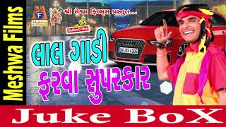 Lal Gadi Farva Super Car    Nakharadi  Santa bai    Kamlesh Barot Super Hits Son