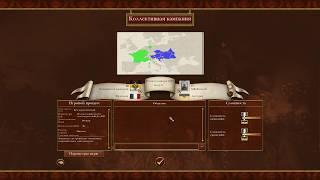 Як пограти в Napoleon: Total War Кампанію по мережі(Не працює.)