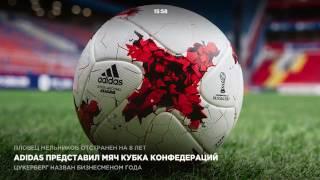 Adidas представил мяч Кубка конфедераций
