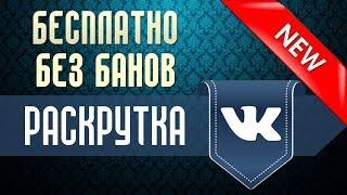 Как Бесплатно Набрать Подписчиков Вконтакте? Как раскрутить страницу ВК! Как раскрутить паблик ВК!(По всем вопросам в Skype: uspehin в запросе укажи: