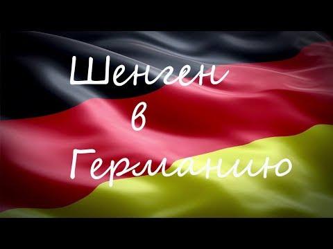 Шенген в Германию по приглашению.