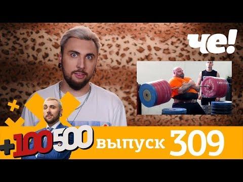 +100500 | Выпуск