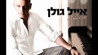אייל גולן נגעת לי בלב Eyal Golan