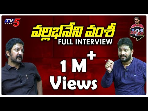 Face To Face With Jaffar | Vallabhaneni Vamsi | Full Episode | EP 01| TV5 News