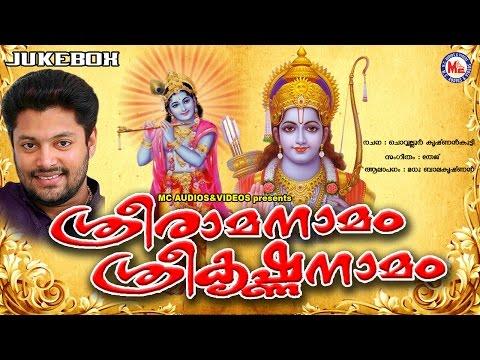 ശ്രീരാമനാമം ശ്രീകൃഷ്ണനാമം   SREERAMA NAAMAM SREEKRISHNA NAAMAM   Hindu Devotional Songs Malayalam