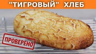 Я СМОГЛА добиться тигровой корочки Тигровый леопардовый хлеб Вып 368