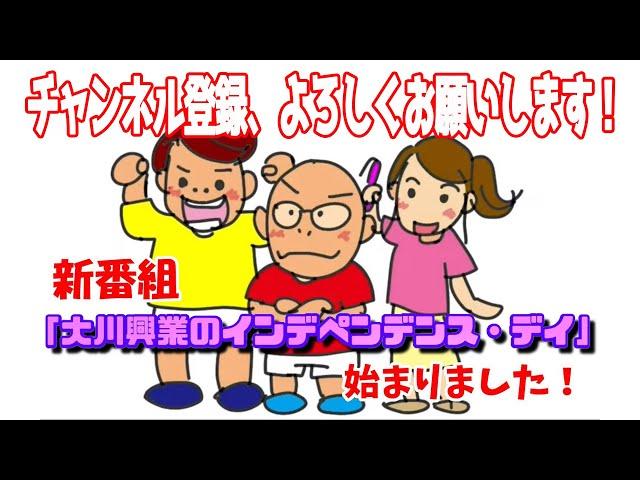 【大川興業ID】全てのインディー達を応援します!