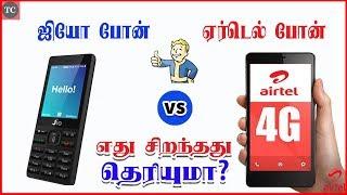 ஜியோ போன் vs ஏர்டெல் போன், எது சிறந்தது தெரியுமா? | Airtel Karbonn 4G mobile vs Reliance JioPhone