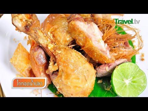 ไก่ทอดน้ำปลา Fried Chicken with Fish Sauce
