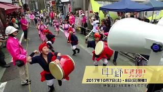 【PR映像】中野にぎわいフェスタ2017