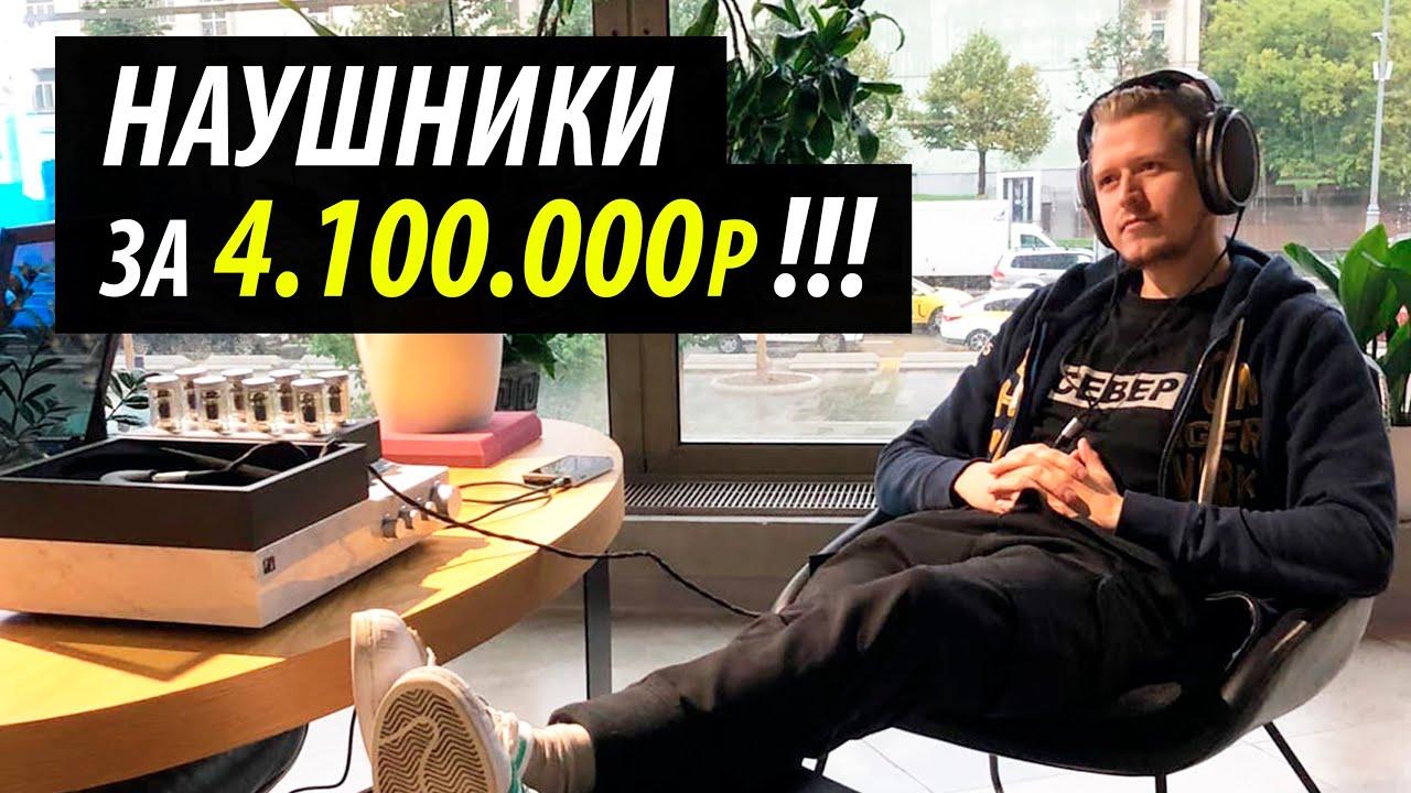 Наушники за 4100000 рублей! Sennheiser Orpheus HE-1