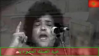 عايشين عيشة الذبّانة في لبطانـــــــة!!! (ناس الغيوان) مليكة السرساري