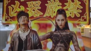 土竜の唄 香港狂騒曲 巨大POP(菜々緒 上地雄輔) 2016年10月1日公開 シェ...