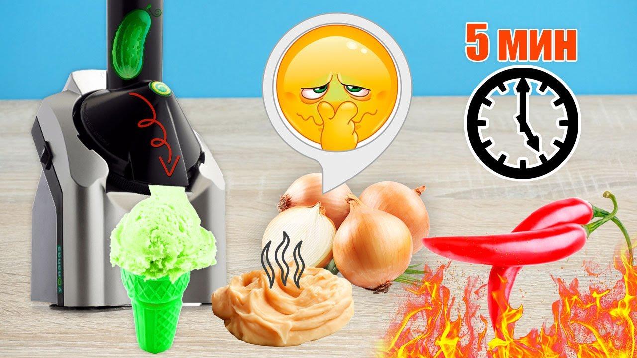 Мороженое из ЛУКА! САМОЕ ужасное и вонючее мороженое в мире!