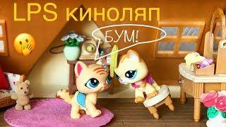 LPS/ КИНОЛЯПЫ