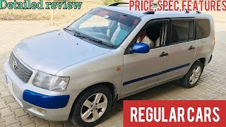 Toyota succeed 4wd |Toyota probox detailed review | price, spec, features /Regular cars