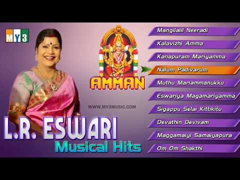L.R.Eswari Musical Hits - Amman  - JUKEBOX - BHAKTHI