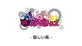 スチームガールズ http://www.alice-project.biz/steamgirls 『優しい風...