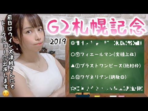 【競馬予想】G2 札幌記念 2019【さくまみお】
