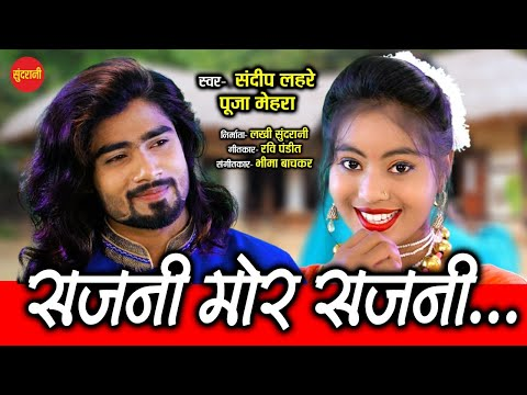 Sajni Mor Sajni - सजनी मोर सजनी || Sandeep Lahare & Pooja Mehra || New CG - HD Video Song - 2020