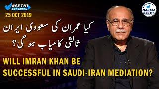 Sethi Sey Sawal | 25 October 2019 | Najam Sethi