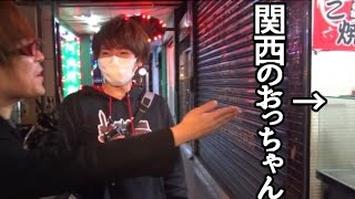 【台湾で大阪の味!?】めっちゃ面白いおっちゃんが作るたこ焼きに感動!【赤髪のとも】