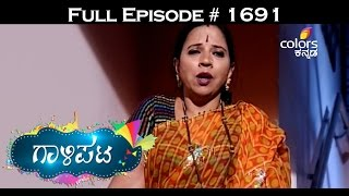 Gaalipata - 28th October 2015 - ಗಾಳಿಪಟ - Full Episode