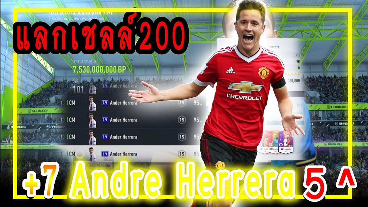 แลกเชลล์ 200  อย่างคุ้ม +7 Andre Herrera 5 ตัวก่อน จะบูท 5 ล่าสุด  [FIFA ONLINE 4]