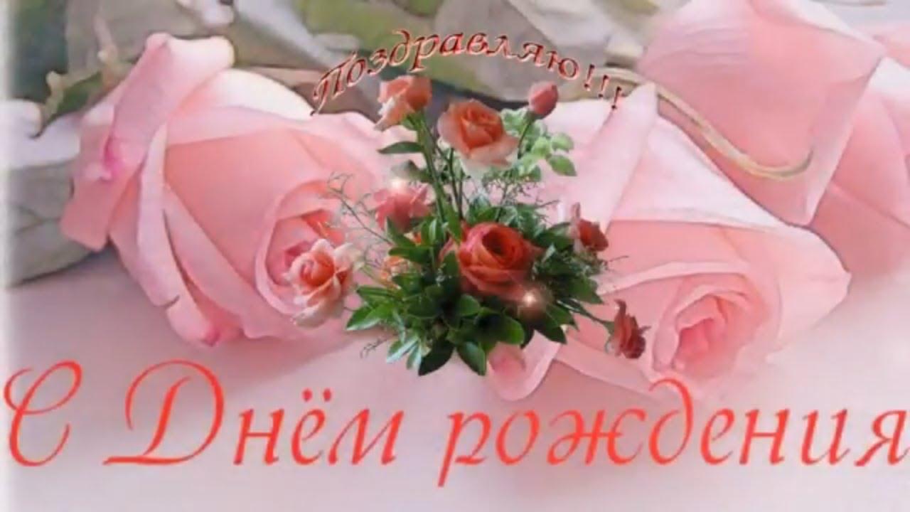 Очень красивое поздравление с Днем Рождения женщине ...