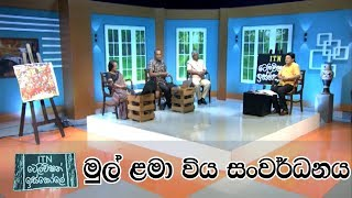 ITN Television Iskole - (2020-05-06)   ITN Thumbnail