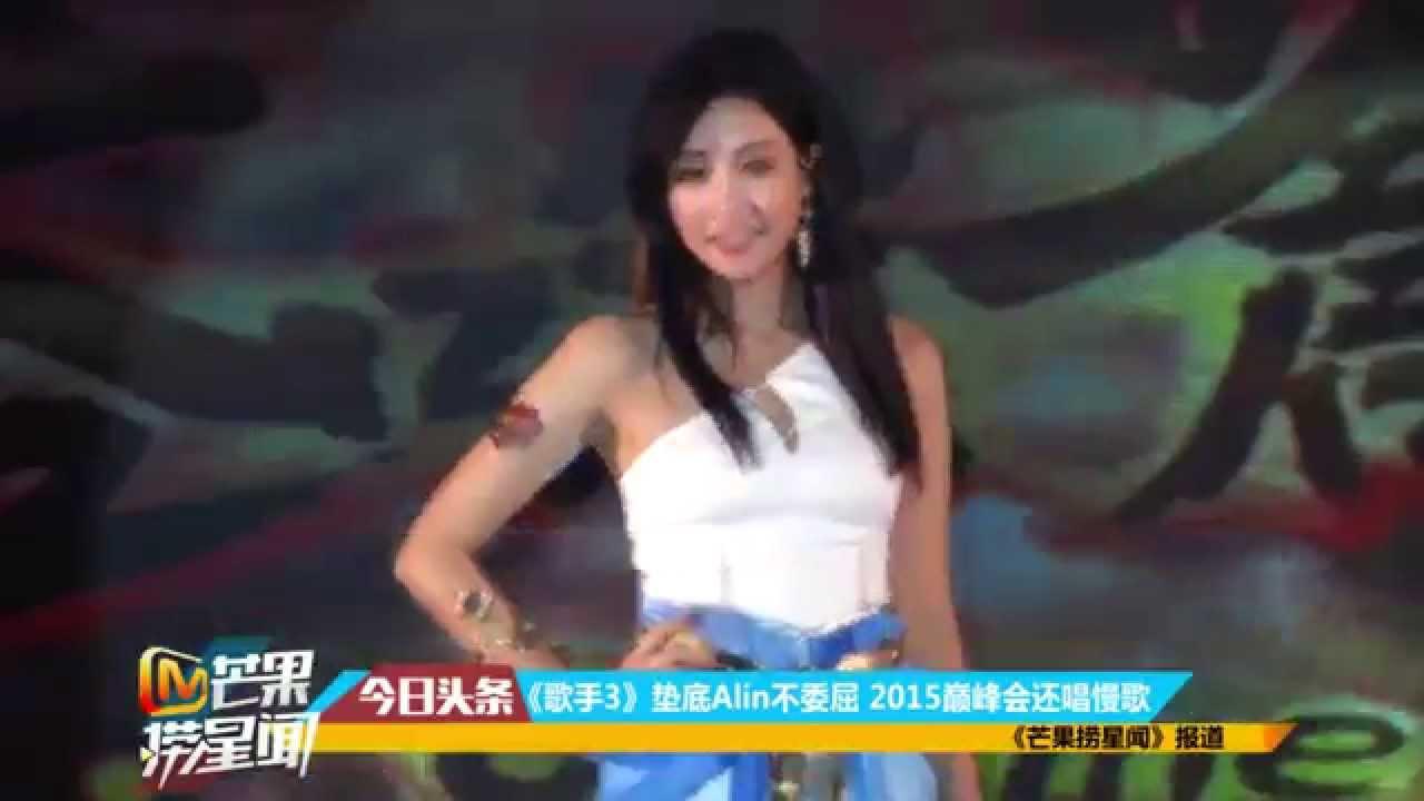 《芒果撈星聞》《歌手3》墊底Alin不委屈 2015巔峰會還唱慢歌 Mango News: 【芒果TV官方版】 - YouTube