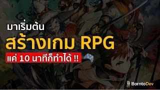 สร้างเกมแนว RPG ของเราได้ง่าย ๆ ใน 10 นาที !! ด้วย RPG Maker MV EP.1