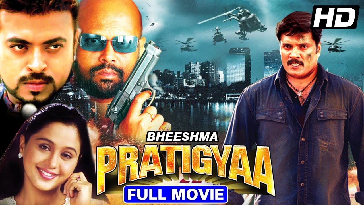 रंजीत और रामी रेड्डी की एक्शन फिल्म | Bheeshma Pratigyaa | New Hindi Dubbed Movie
