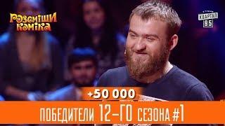 +50 000   Только Кучма знал секрет   победители 12 го сезона   Рассмеши Комика лучшее