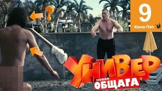 9 ляпов Универ Новая общага. 16+. 7 сезон 19-20 серия - Народный КиноЛяп