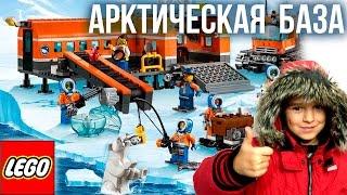 Лего Арктика: Арктическая база Lego City 60036
