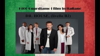 Урок 100, guardiamo i film in italiano. ''Dr. House